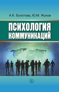 Болотова, А. К.  - Психология коммуникаций