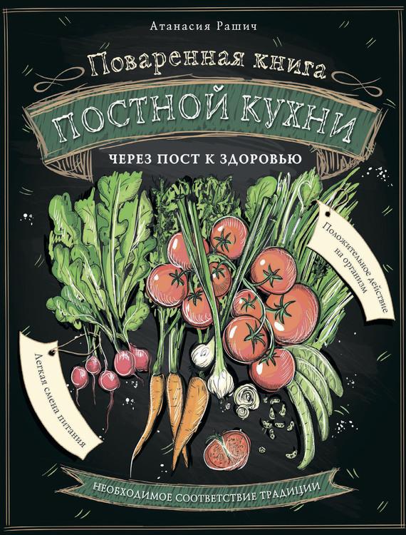 бесплатно Анастасия Рашич Скачать Поваренная книга постной кухни. Через пост к здоровью