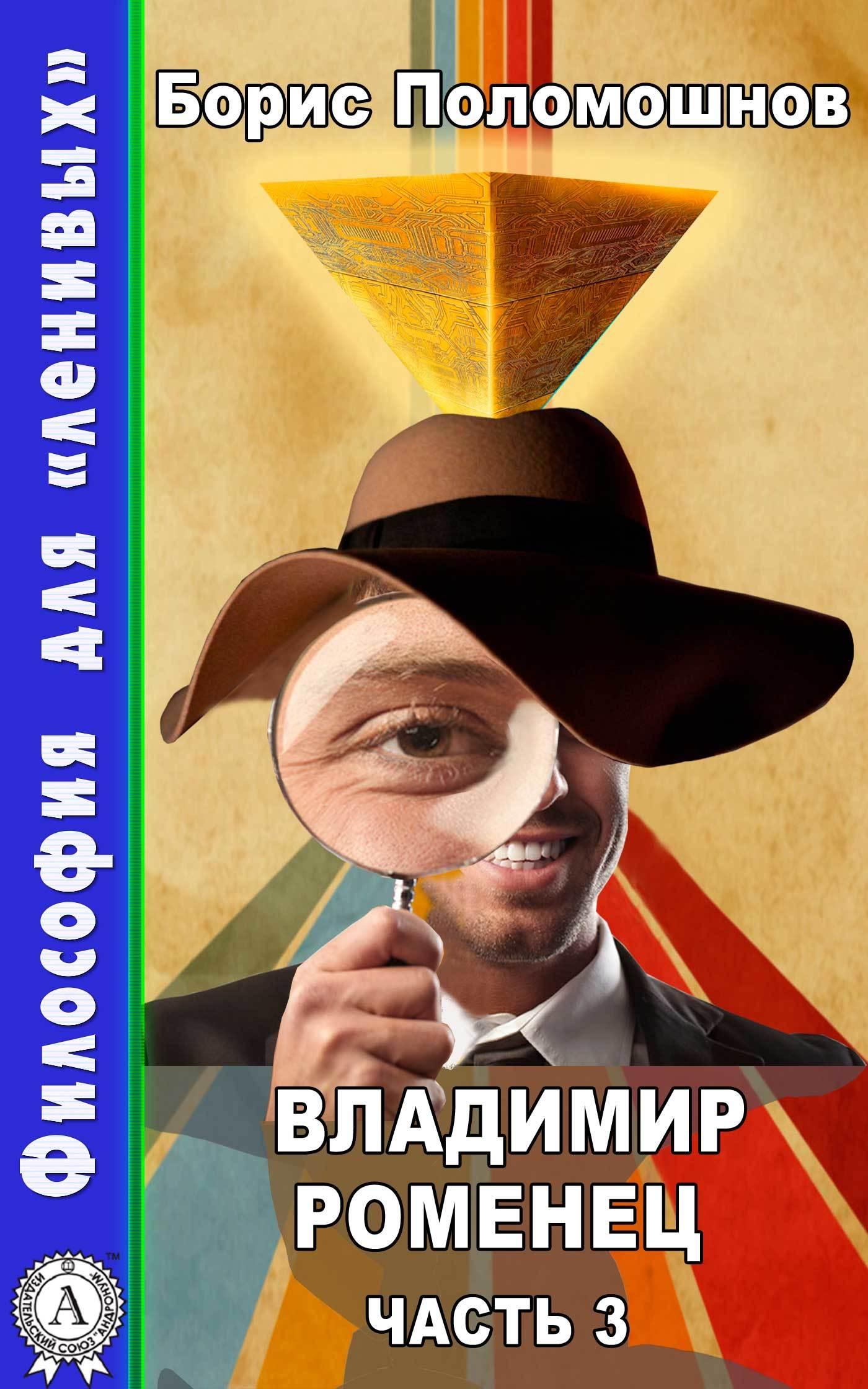 Борис Поломошнов бесплатно