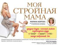 Корпан, Марина  - Моя стройная мама