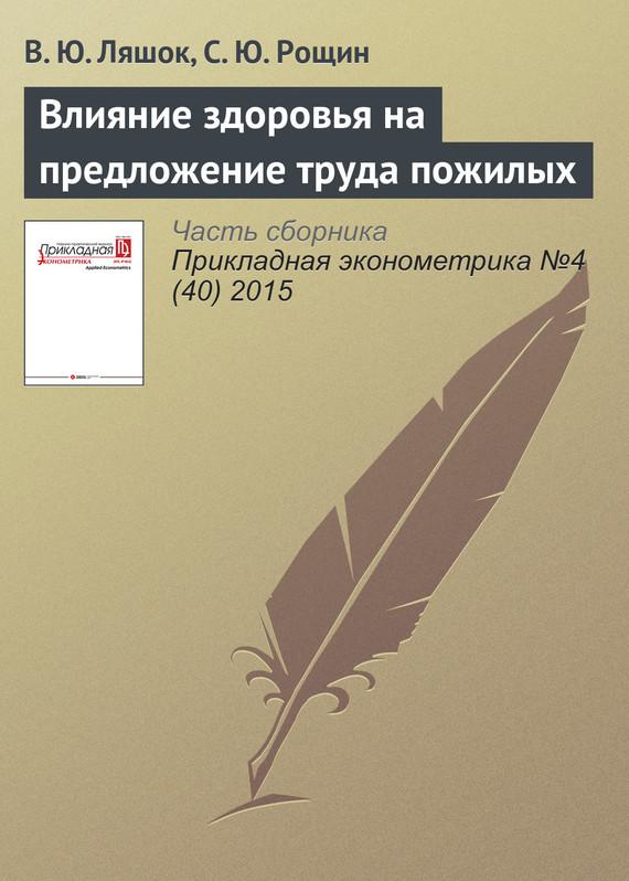 В. Ю. Ляшок Влияние здоровья на предложение труда пожилых