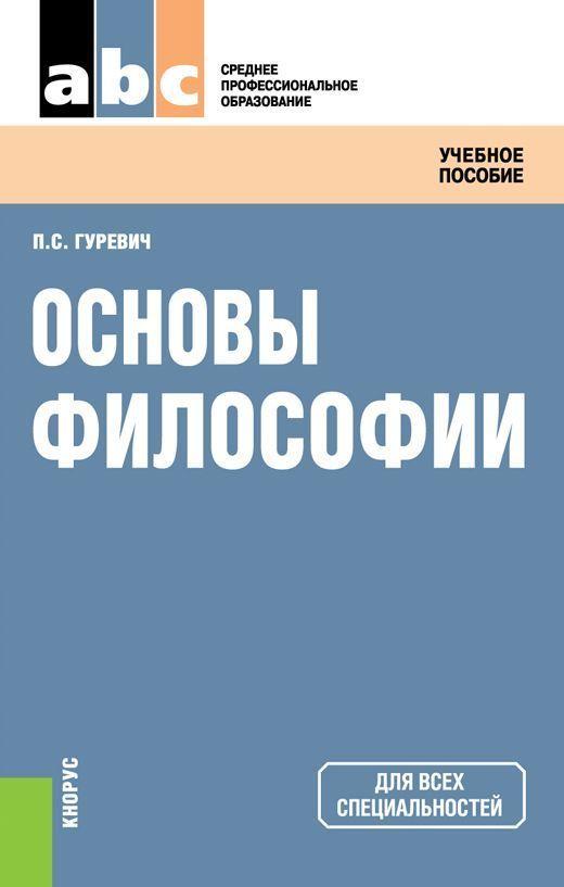 Павел Гуревич - Основы философии