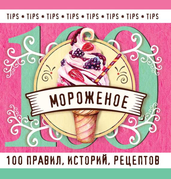 Отсутствует Мороженое. 100 правил, историй, рецептов