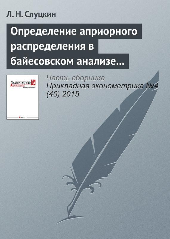 Л. Н. Слуцкин