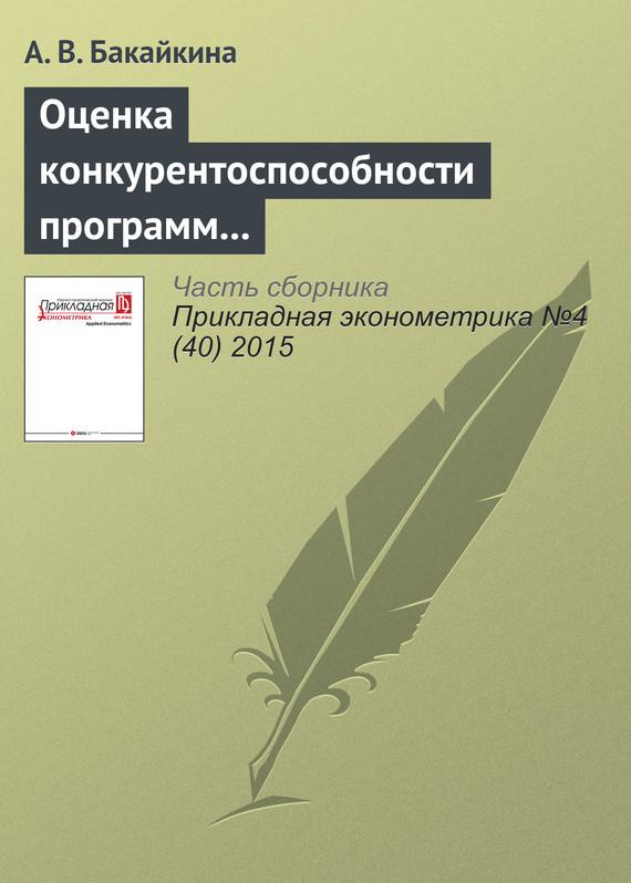 Оценка конкурентоспособности программ банков развития по поддержке малого и среднего бизнеса в России