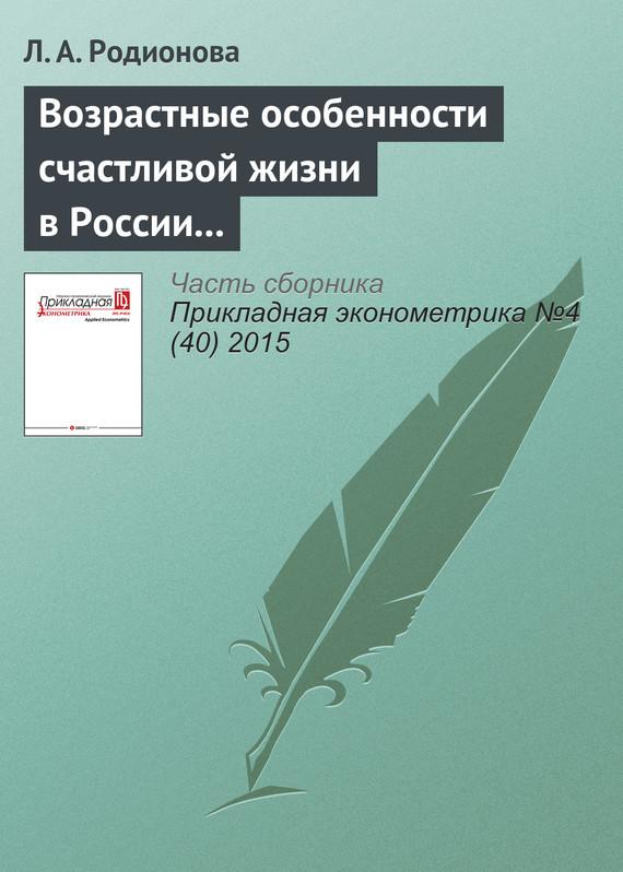 Возрастные особенности счастливой жизни в России и Европе: эконометрический подход