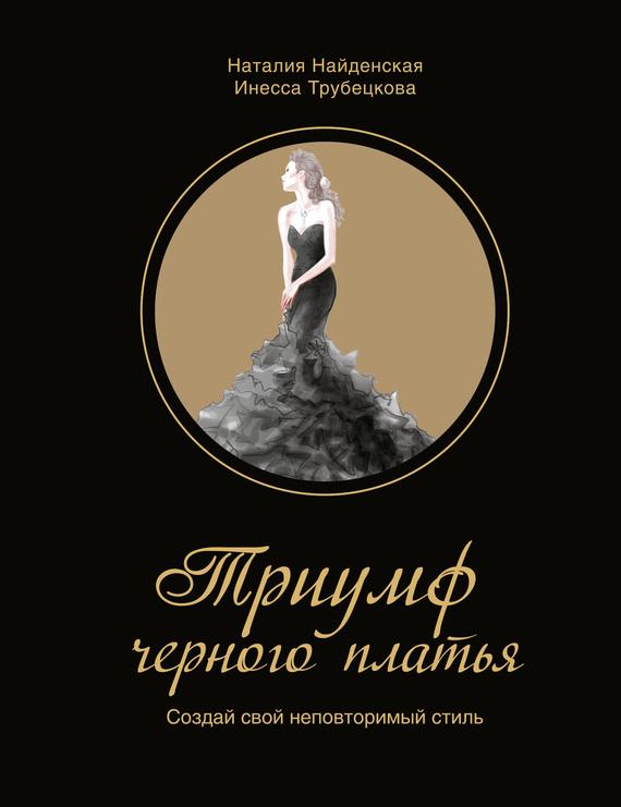 Наталия Найденская бесплатно