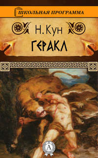 Кун, Николай  - Мифы Древней Греции. 12 подвигов Геракла
