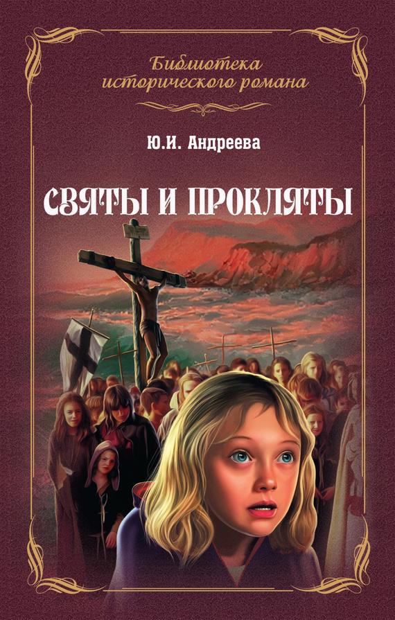 напряженная интрига в книге Юлия Андреева