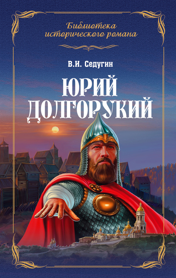 Василий Седугин Юрий Долгорукий юрий иванович рыцарский престол