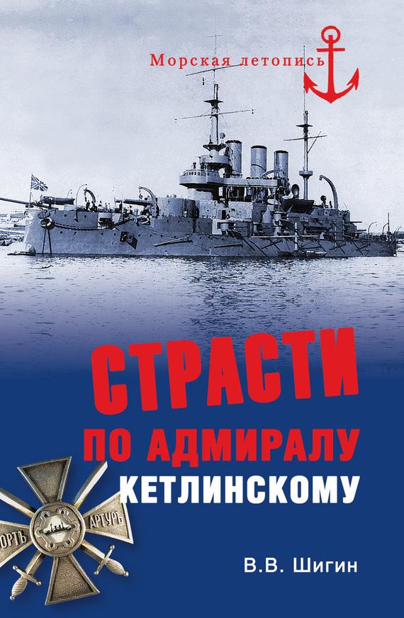 Владимир Шигин Страсти по адмиралу Кетлинскому скидо 440ф купить в мурманске