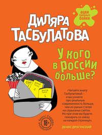 Тасбулатова, Диляра  - У кого в России больше?