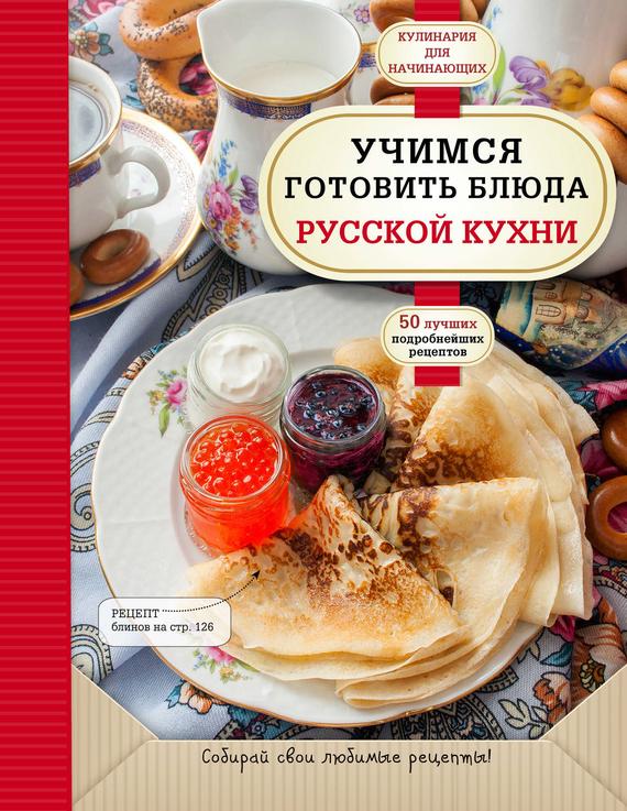 Отсутствует Учимся готовить блюда русской кухни xiaomi gotovit obnovlennyu lineiky firmennyh leptopov