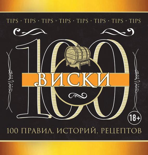 Виски. 100 правил, историй, рецептов происходит активно и целеустремленно
