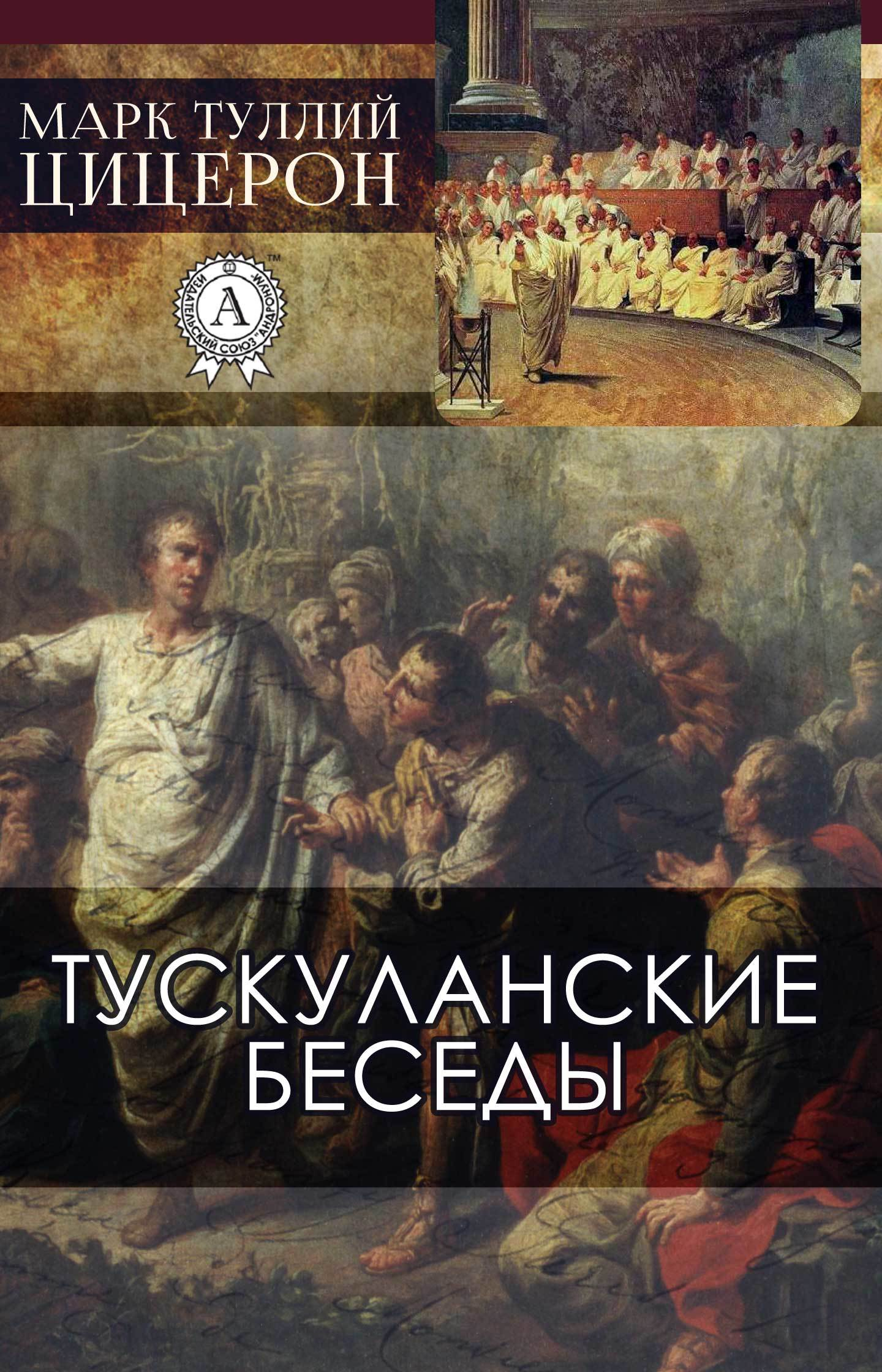 Марк Туллий Цицерон Тускуланские беседы марк туллий цицерон его жизнь и деятельность