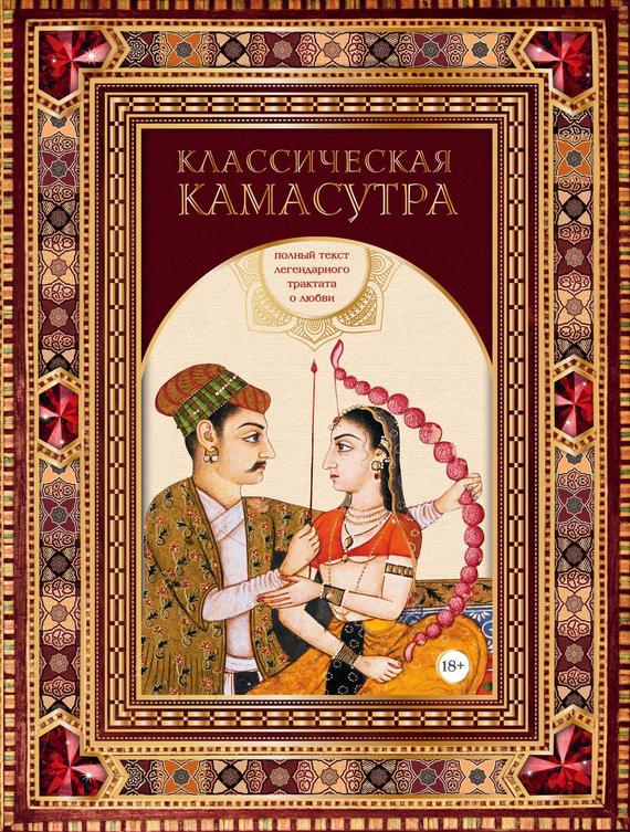 Обложка книги Классическая камасутра. Полный текст легендарного трактата о любви, автор Малланага, Ватсьяяна