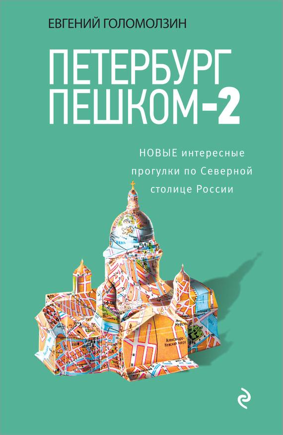 Евгений Голомолзин Петербург пешком-2. Новые интересные прогулки по Северной столице России