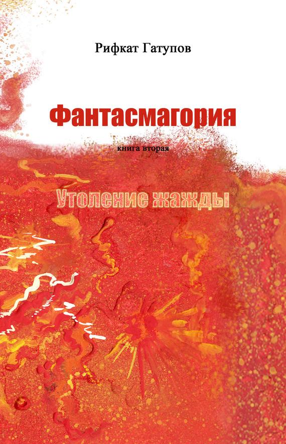 Рифкат Гатупов Фантасмагория. Книга вторая. Утоление жажды мика варбулайнен призрак записки библиотекаря фантасмагория