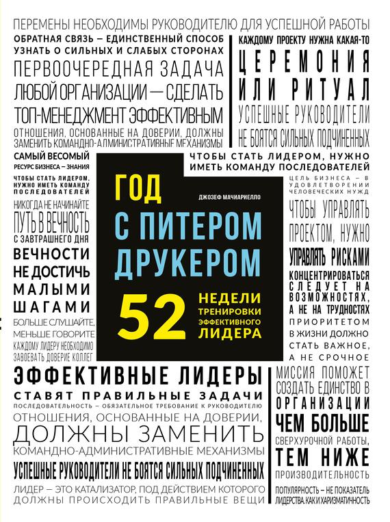 Обложка книги Год с Питером Друкером: 52 недели тренировки эффективного руководителя, автор Мачиариелло, Джозеф