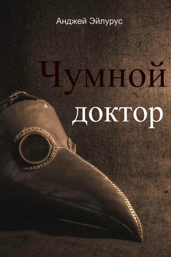 Анджей Эйлурус