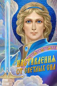 Канашкина, Светлана  - Наставления от Светлых Сил