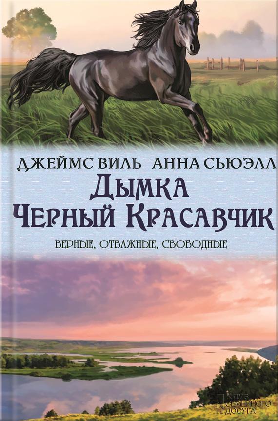 Анна Сьюэлл. Дымка. Черный Красавчик (сборник)