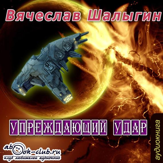 Вячеслав Шалыгин Упреждающий удар