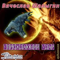 Шалыгин, Вячеслав  - Упреждающий удар