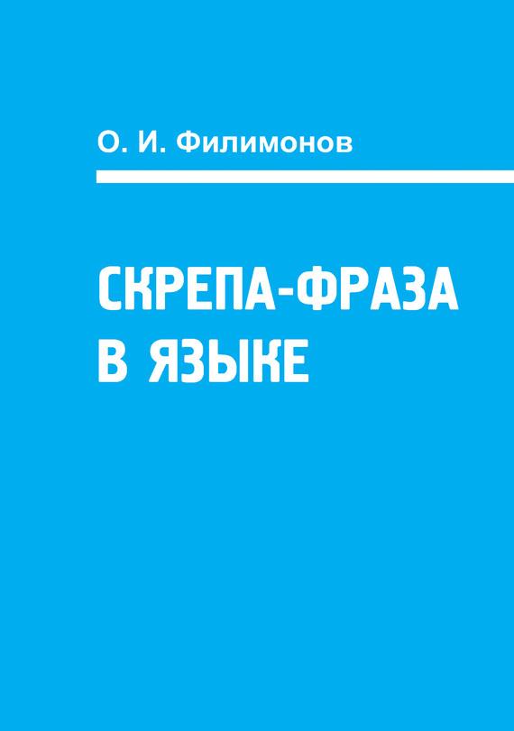 О. И. Филимонов Скрепа-фраза в языке скрепа бандажная cot36 5 шт