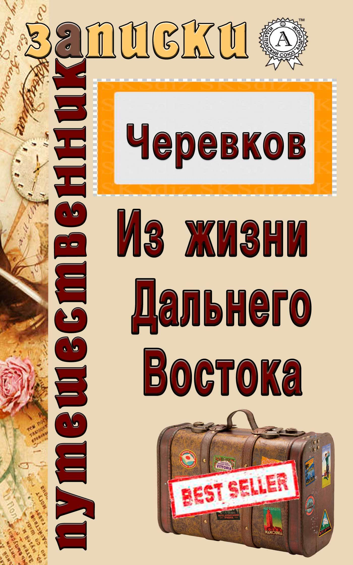 занимательное описание в книге В. Д. Черевков