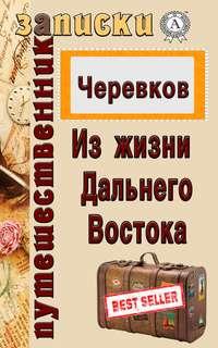 Черевков, В. Д.  - Из жизни Дальнего Востока