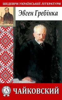 Гребінка, Євген  - Чайковский