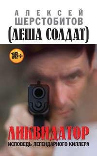 Шерстобитов, Алексей  - Ликвидатор. Исповедь легендарного киллера