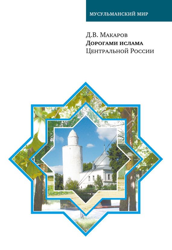 бесплатно Дорогами ислама Центральной России Скачать Д. В. Макаров