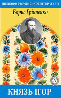 Грінченко, Борис  - Князь Ігор