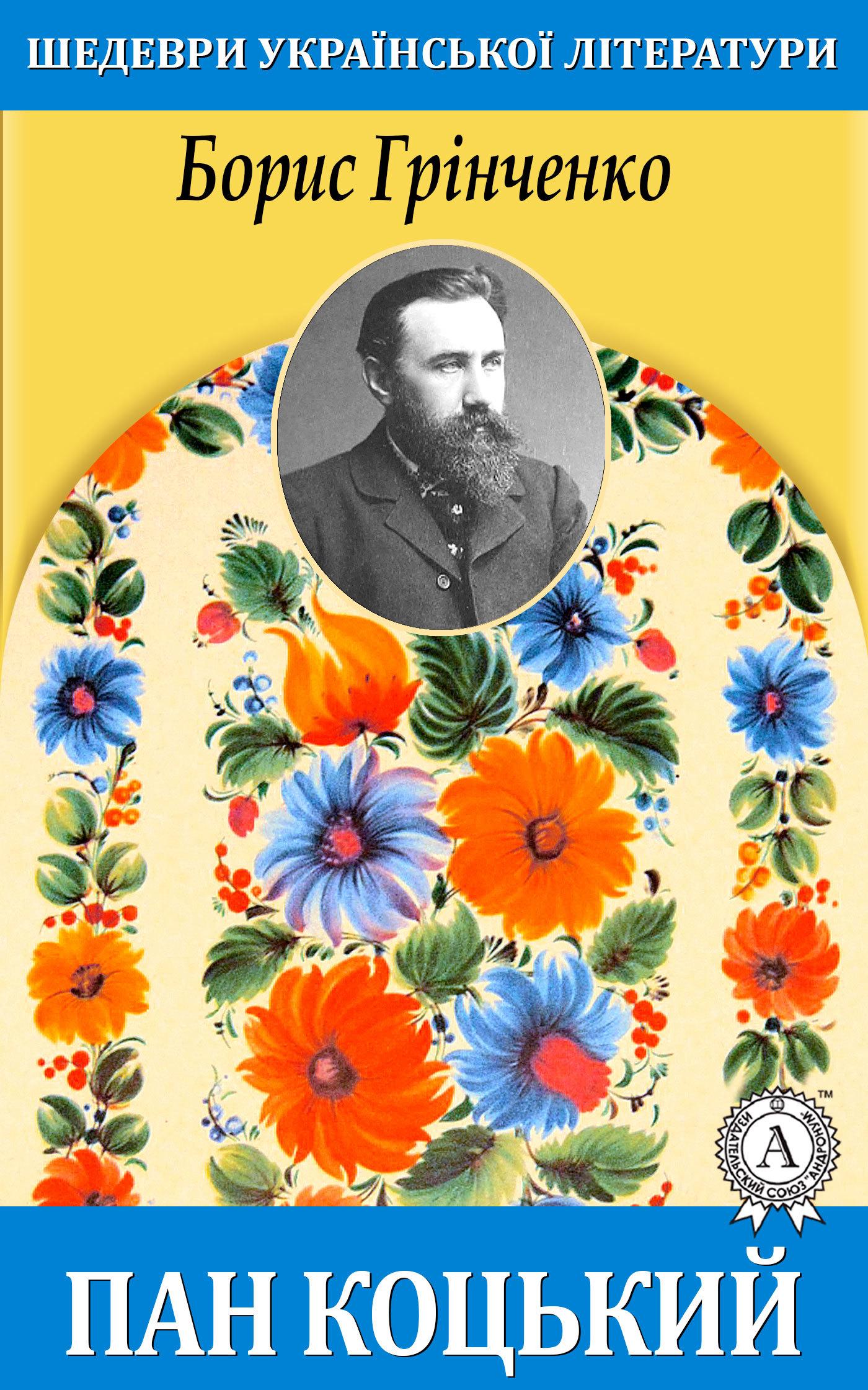 Борис Грнченко
