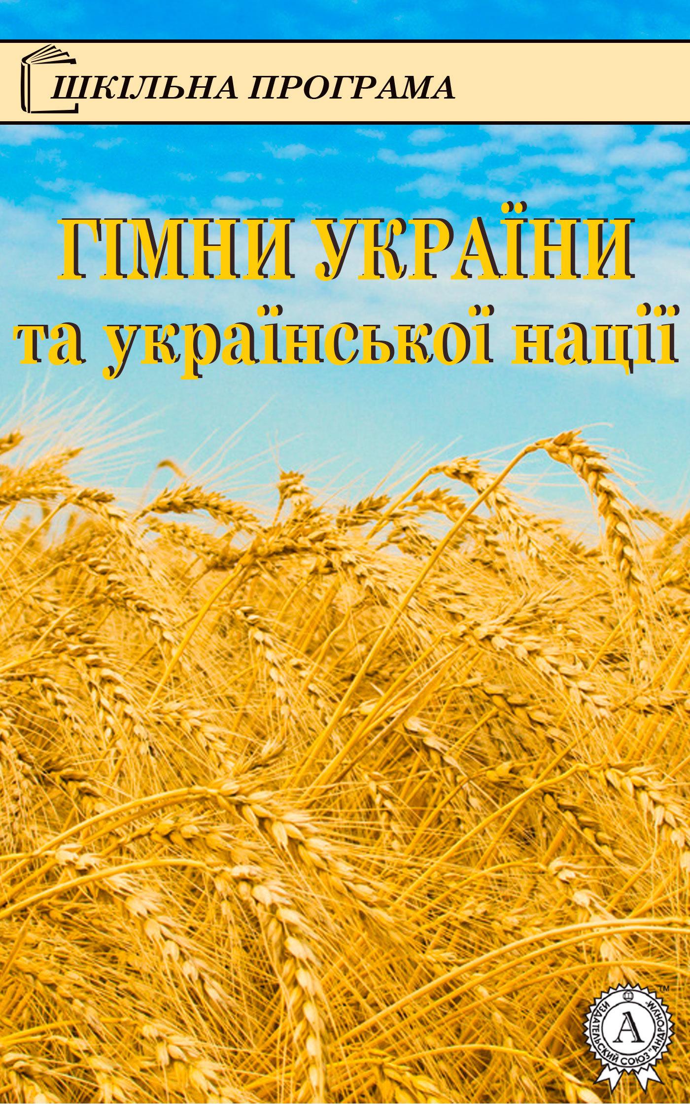 Гімни України та української нації ( Олександр Кониський  )