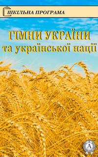 Кониський, Олександр  - Гімни України та української нації