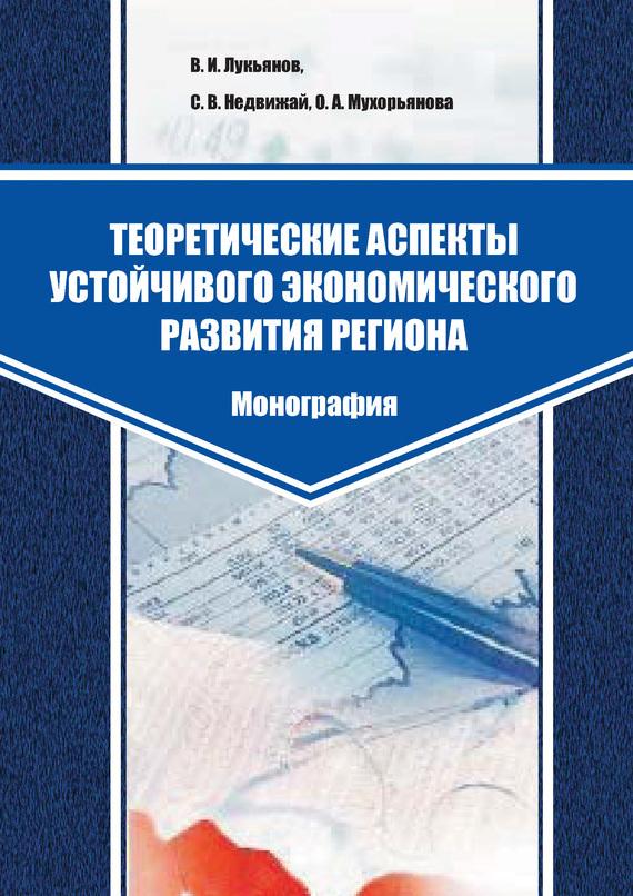 В. И. Лукьянов Теоретические аспекты устойчивого экономического развития региона