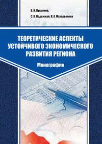 Лукьянов, В. И.  - Теоретические аспекты устойчивого экономического развития региона
