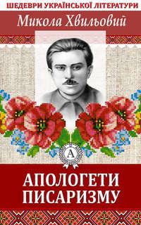 Хвильовий, Микола  - Апологети писаризму