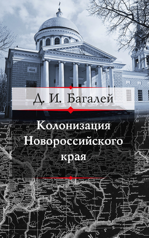 Дмитрий Багалей - Колонизация Новороссийского края и первые шаги его по пути культуры