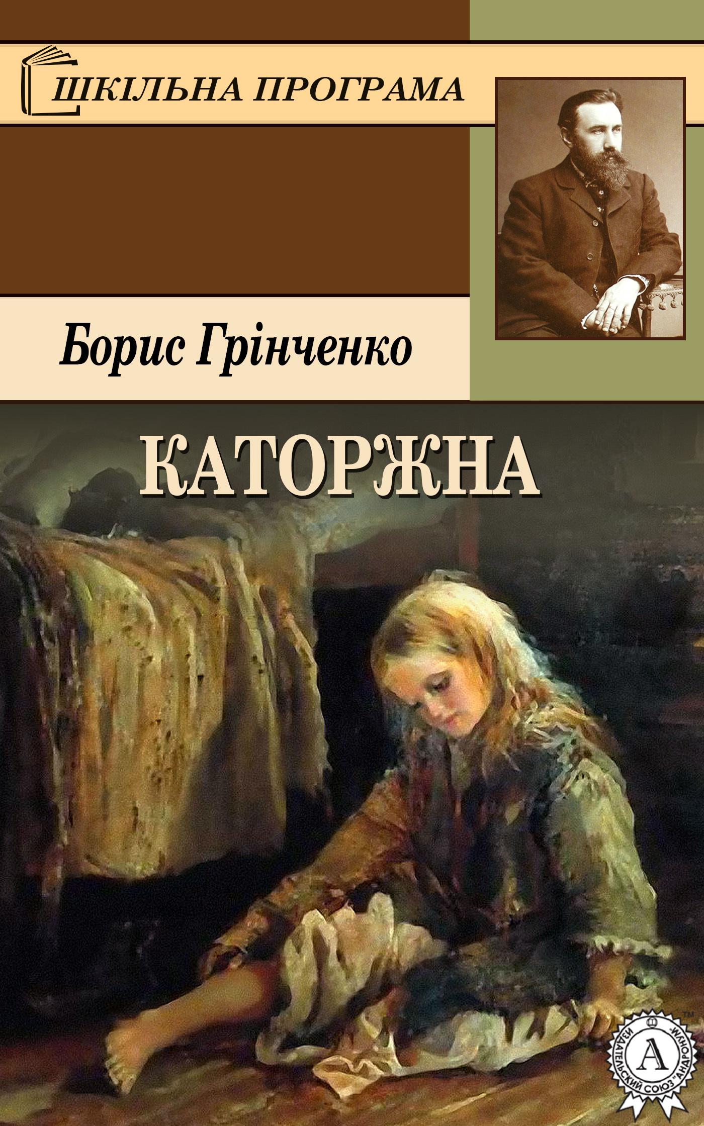 Борис Грнченко бесплатно