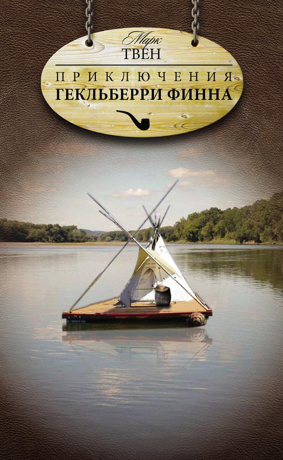 Марк Твен Приключения Гекльберри Финна твен марк приключения тома сойера и гекльберри финна роман повесть