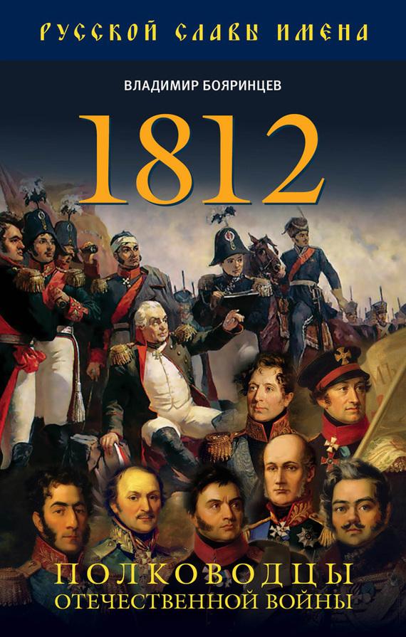 Владимир Бояринцев 1812. Полководцы Отечественной войны