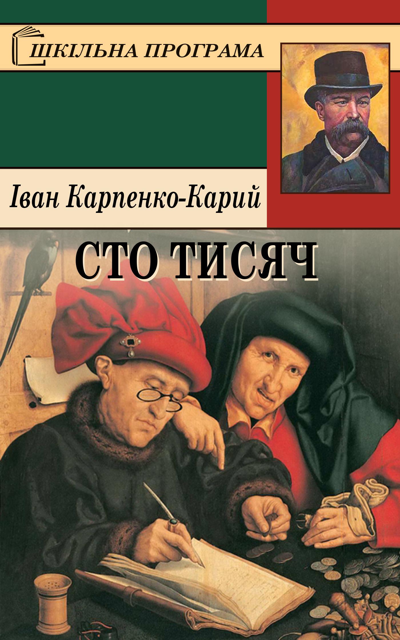 Іван Карпенко-Карий Сто тисяч калитка на лестницу от детей минск
