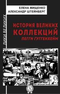 Мищенко, Елена  - История великих коллекций. Пегги Гуггенхейм