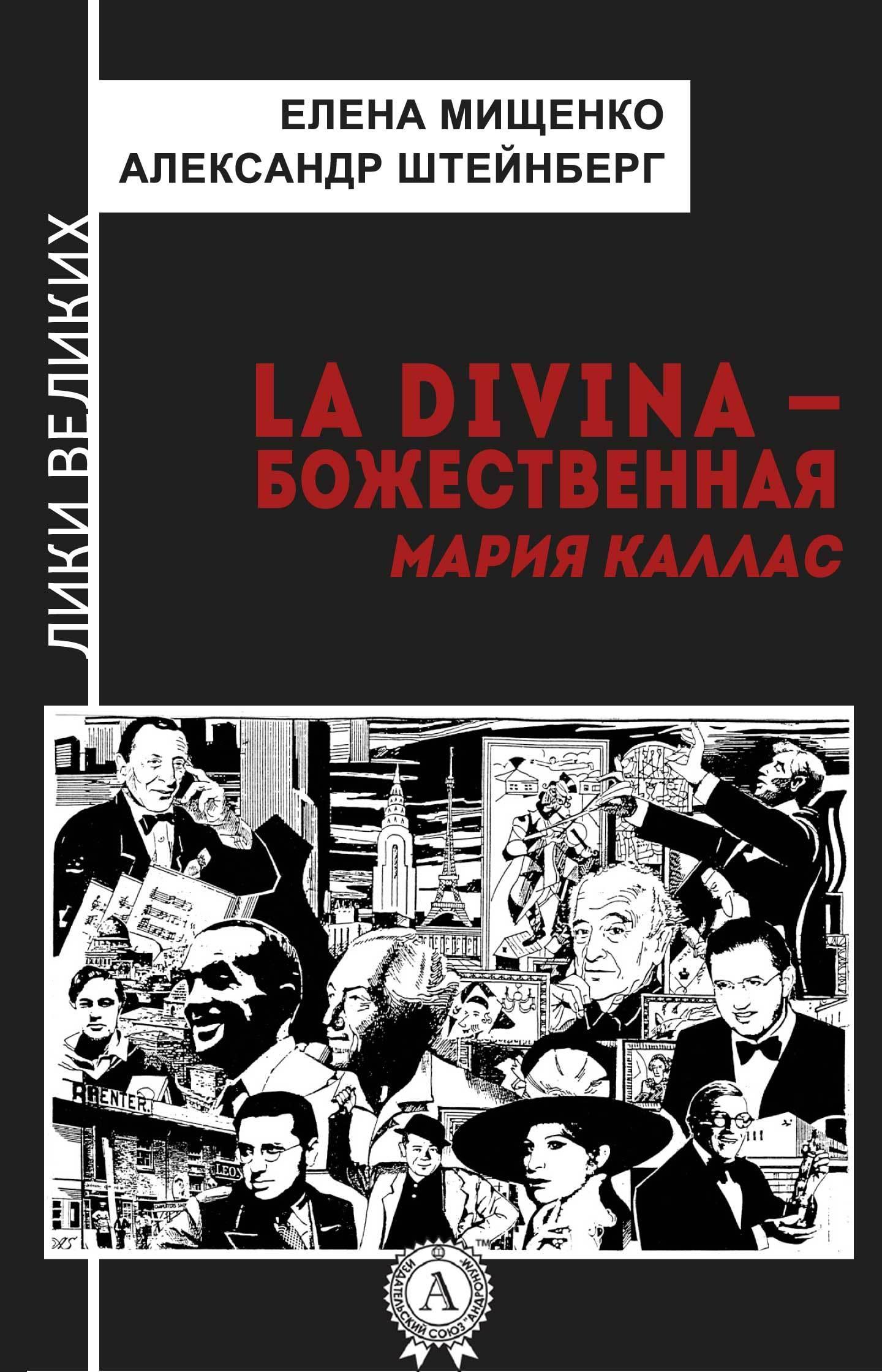 Скачать La Divina - Божественная Мария Каллас бесплатно Елена Мищенко