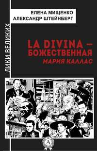 - La Divina – Божественная Мария Каллас