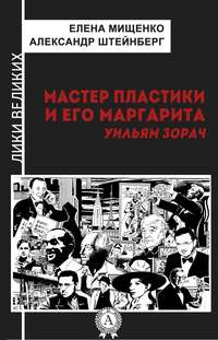 Мищенко, Елена  - Мастер пластики и его Маргарита. Уильям Зорач